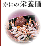 Crab's nutritional value